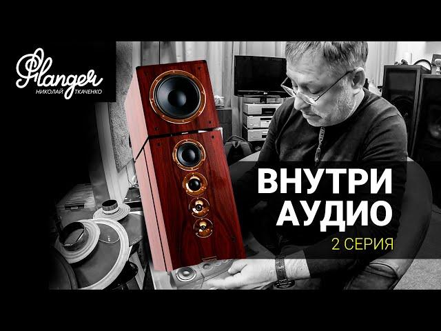 Вторая серия от Николая Ткаченко «Внутри аудио»