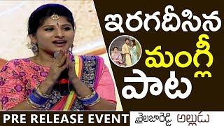 Singer Mangli Performance At Shailaja Reddy Alludu Pre Release Event | Naga Chaitanya  | TFCCLIVE
