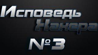 Исповедь Хакера #3 Взлом ВКонтакте (метод для ТП)