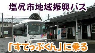 中央本線 みどり湖駅→小野駅 ショートカット 塩尻市コミュニティバス「すてっぷくん」に乗ってきた