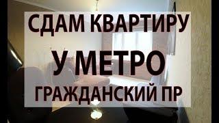 Сдам квартиру у метро Гражданский проспект -  400 метров Санкт-Петербург