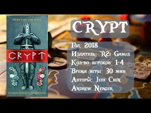 CRYPT - обзор и правила настольной игры