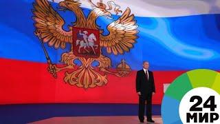 Послание Путина парламенту: самое интересное из прошлых обращений - МИР 24