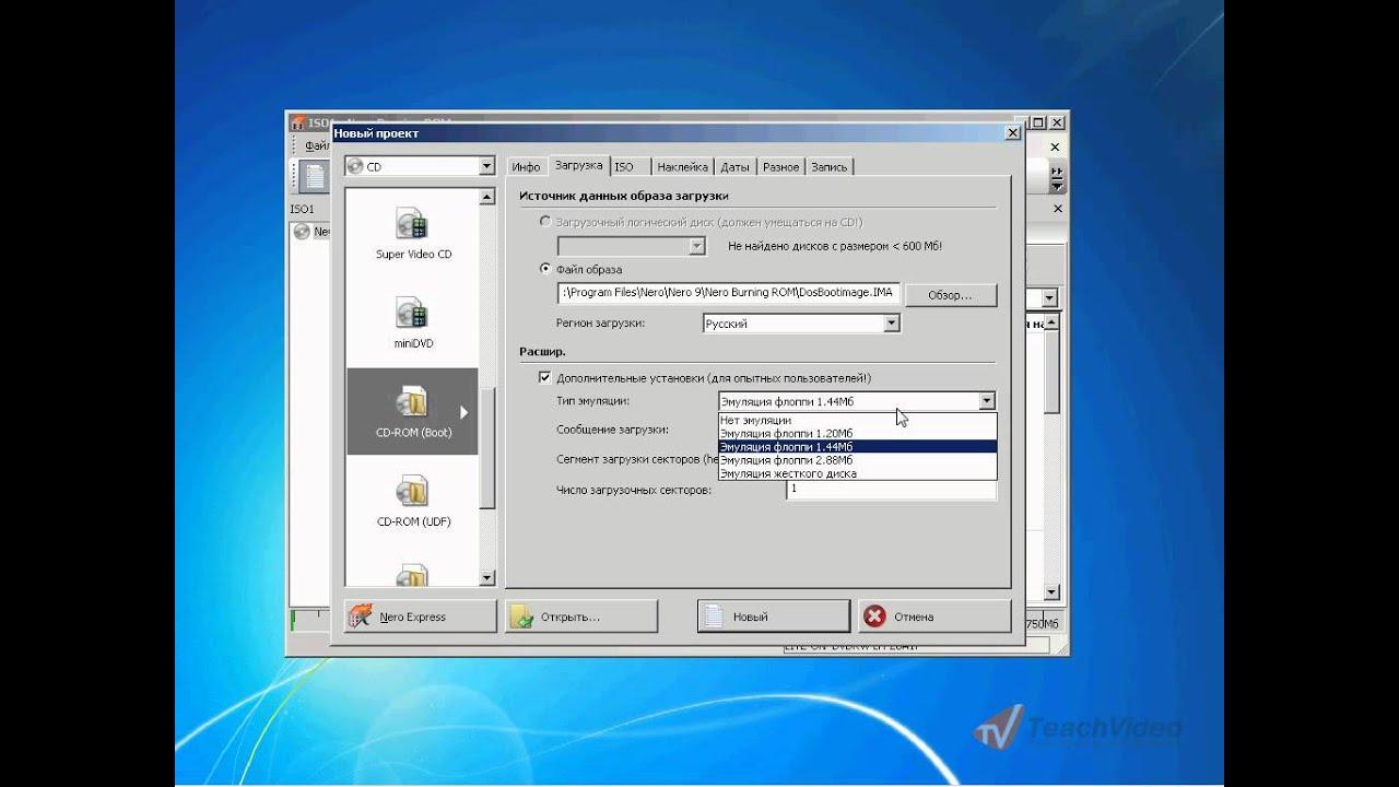 Как сделать cd загрузочным фото 658