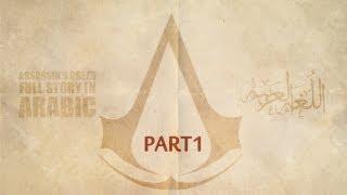Assassin's creed Full story in Arabic Part 1 القصة كاملة بالعربى
