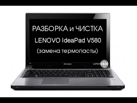 Разборка и чистка Lenovo V580 (Cleaning And Disassemble Lenovo V580)