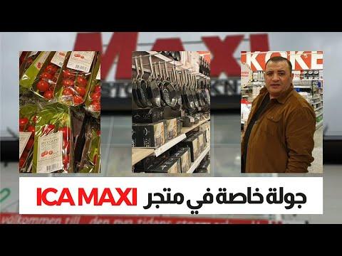 جولتي بمتجر الايكا ماكسي ICA MAXI