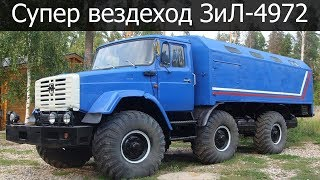 ЗиЛ-4972 последний шедевр «Советской школы»