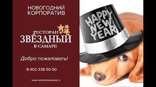 видео Где отметить новогодний корпоратив 2018, как провести корпоративный Новый год в ресторане, клубе и кафе