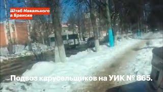 Подвоз карусельщиков на УИК № 865 Брянская область (Сельцо).