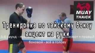 Тренировка по тайскому боксу - акцент на руки