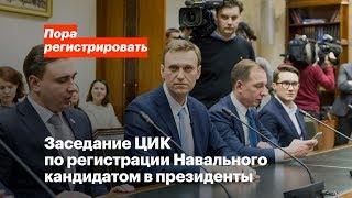 Как ЦИК и Элла Памфилова отказались зарегистрировать Алексея Навального кандидатом в президенты