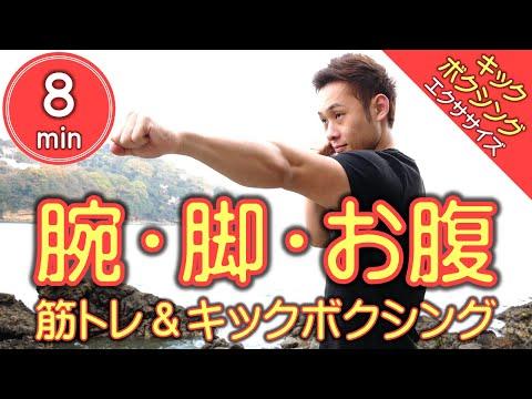 【10分】海でダイエットエクササイズ(脂肪燃焼・お腹痩せ・筋トレ)