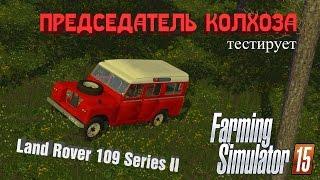 "[""FARMING SIMULATOR 2015"", ""LANDROVER 109"", ""Land Rover 109 Series II"", ""Landwirtschafts Simulator"", ""mod""]"