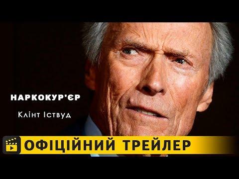 трейлер Наркокур'єр (2019) українською