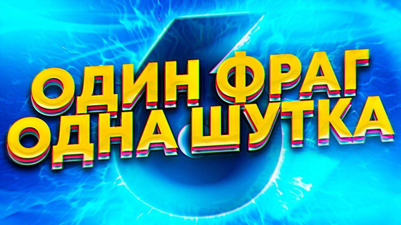 1 ФРАГ  1 ШУТКА  2 СЕЗОН 6 Смотреть со звуком