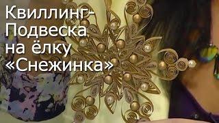 Квиллинг- Подвеска на ёлку «Снежинка»- видео мастер-класс
