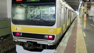 JR東日本E231系0番台未更新車走行音 総武緩行線 御茶ノ水→千葉