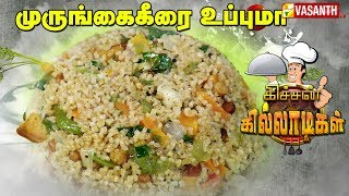 Murungai Keerai Upma Recipe in Tamil | Kitchen Killadigal