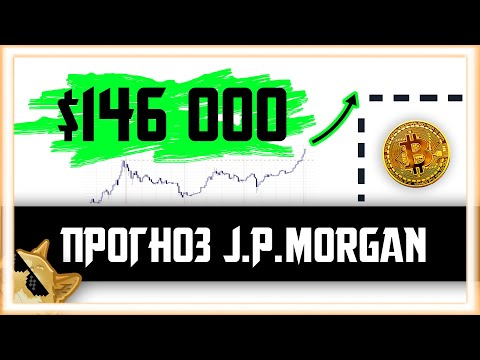JP MORGAN: $146 000 ЦЕЛЬ БИТКОИНА | Прогноз Крипто Новости | Bitcoin BTC Как заработать 2021 ETH