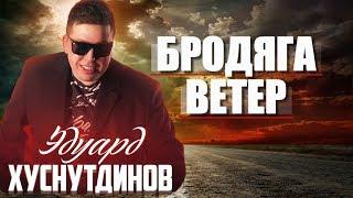Очередной ХИТ Эдуарда Хуснутдинова 2019!