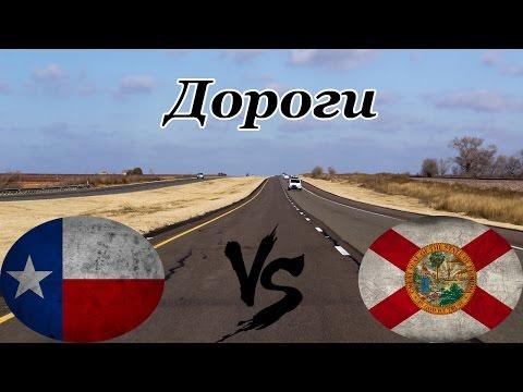 TX vs FL | Техас против Флориды | Дороги