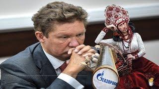 Газпром доигрался и получает ответку от Украины