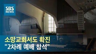 """소망교회서도 확진 """"2차례 예배 참석""""…강남 확진 2명…"""