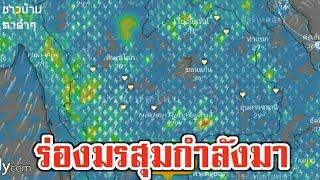 ⚡ พยากรณ์ฝนล่วงหน้า 26-28 กรกฎาคม 2563 แจ้งเวลาและจังหวัดที่จะตก บรรยายอย่างละเอียด ดูแบบเต็มจอ
