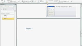 Вставка колонтитулов и номеров страниц в Word 2010 (14/50)