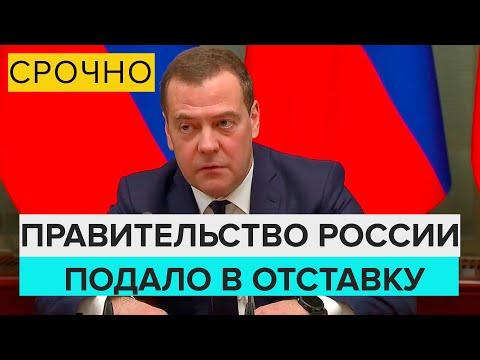 Правительство России уходит в отставку | СРОЧНО! - Москва 24