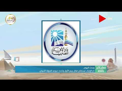 صباح الخير يا مصر - دار الإفتاء تستطلع هلال ربيع الأول وتحدد موعد المولد النبوي