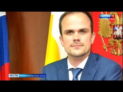 Новый глава минспорта назначен на Ставрополье