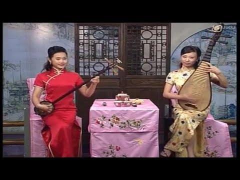 苏州评弹 弹词选回: 芙蓉公主(1) 枫桥求医 (2) 喜结良缘 查兰兰 许芸芸 (Suzhou Pingtan)