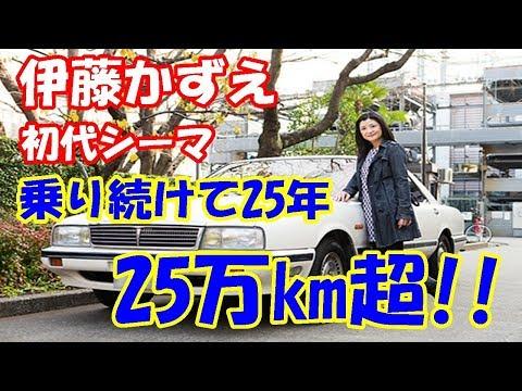 お前ら何万キロ?? 伊藤かずえ 初代シーマ乗り続けて25年25万㎞超!!