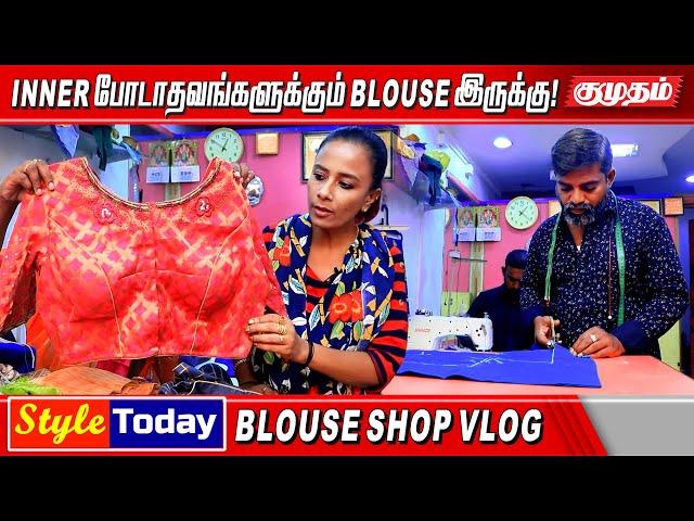 40000 ரூபாய் வரைக்கும் blouse இருக்கு! | Blouse Shop Vlog | Perfect blouse stitching | Style Today