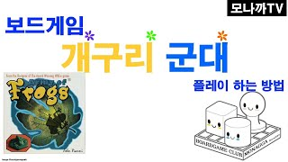 Army of Frogs boardgame/ 개구리군대…