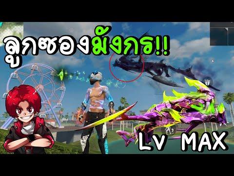 ลูกซองมังกรเขียว!! LV MAX Free fire