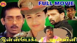 Inspector Ashwini    இன்ஸ்பெக்டர் அஸ்வினி    Aishwini Nachappa,Anandhbabu    Action Full Movie