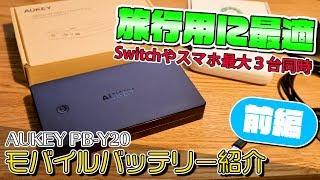 【前編】旅行用に大容量モバイルバッテリー買ってみた❗スイッチも充電OK✨【うえまさのレビュー】 thumbnail