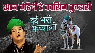 Muharram Best Qawwali - Aaj Mehndi Hai Qasim Tumhari   Rais Miyan   Karbala Live