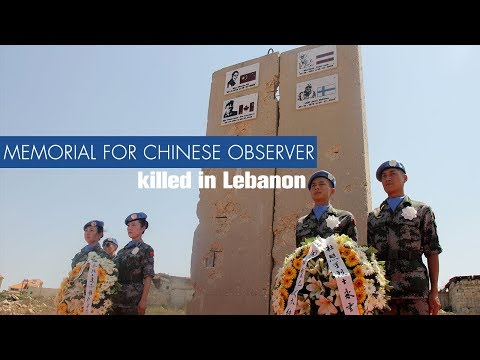 Live: Memorial for Chinese observer killed in Lebanon中国赴黎维和部队清明祭英烈