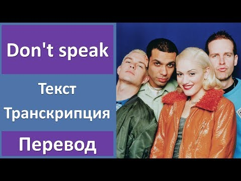 No Doubt - Don't Speak - текст, перевод, транскрипция