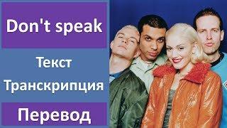Download No doubt - Don't speak - текст, перевод, транскрипция Mp3 and Videos