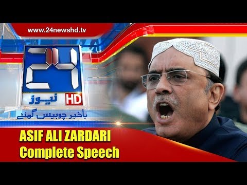 Asif Ali Zardari Full Speech In PPP Multan Jalsa | 15 December 2017