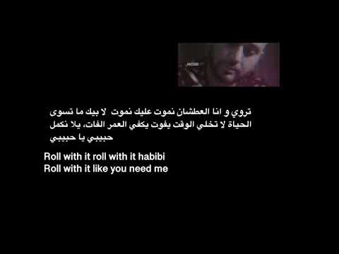 Massari & Mohammed Assaf   Roll with it LYRICS ENGLISH AND ARABIC subtitles محمد و مساري كلمات