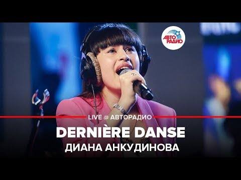 🅰️ Ты супер! Диана Анкудинова - Dernière Danse (LIVE @ Авторадио)