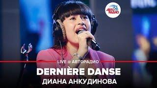 Download 🅰️ Ты супер! Диана Анкудинова - Dernière Danse (LIVE @ Авторадио) Mp3 and Videos