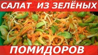 Как приготовить ЛЕГКО и ПРОСТО ВКУСНЫЙ салат из Зелёных Помидоров. Рецепт.