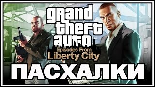 Пасхалки в игре GTA 4 - Episodes from Liberty City [Easter Eggs]